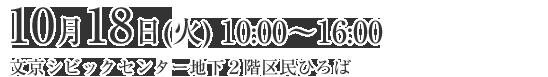 10月18日(火)10:00~16:00シビックセンター地下2階 区民ひろば
