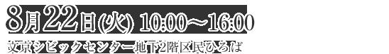2017年8月22日(火)10:00~16:00