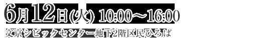 2018年6月12日10:00〜16:00 文京シビックセンター地下2階 区民ひろば