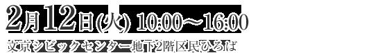 2019年2月12日10:00〜16:00 文京シビックセンター地下2階 区民ひろば