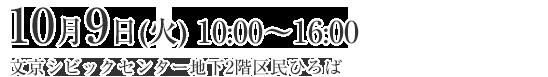 2018年10月9日10:00〜16:00 文京シビックセンター地下2階 区民ひろば