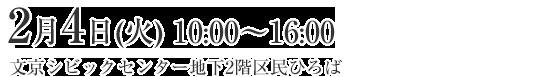 2/ 4(火) 10:00~16:00 文京シビックセンター 地下2階 区民ひろば