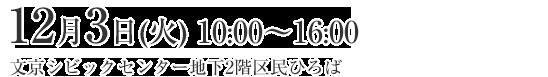 12/ 3(火) 10:00~16:00 文京シビックセンター 地下2階 区民ひろば