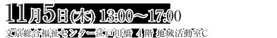 top_soudankai_date20201105